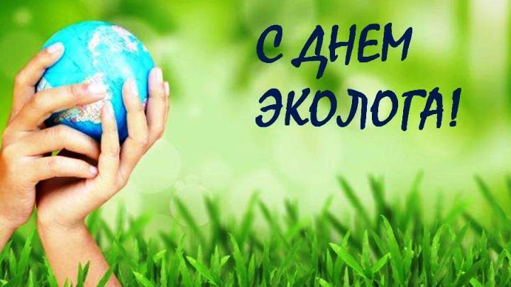 З Днем еколога