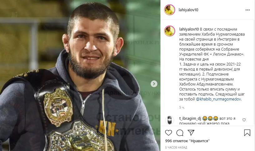 """""""Легіон-Динамо"""" підпише контракт із Хабібом"""