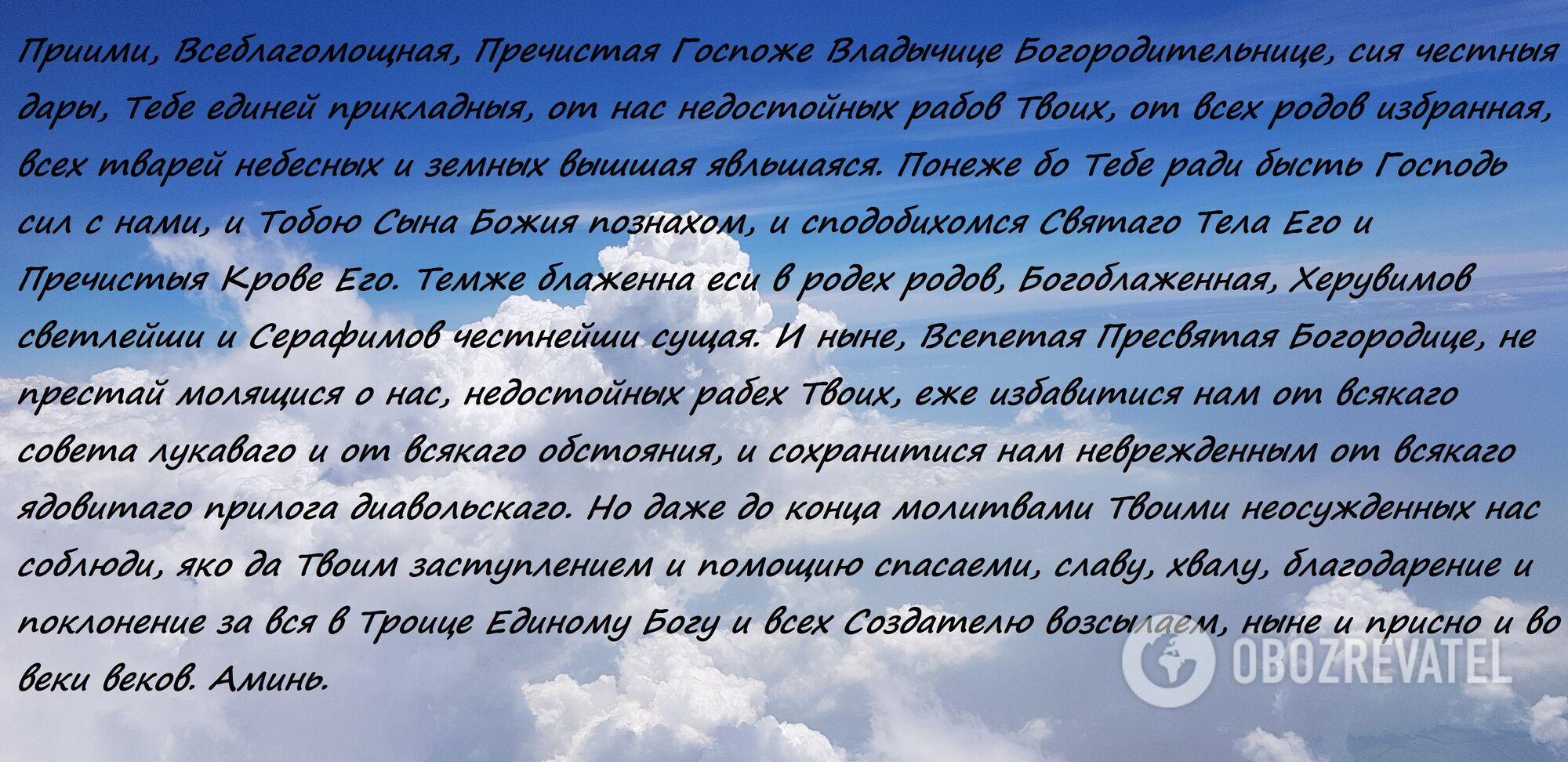 Молитва Владимирской Божьей Матери