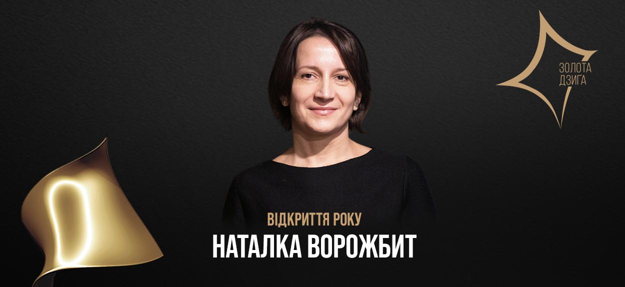Наталія Ворожбит отримала престижну премію.