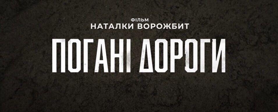 Фільм Наталії Ворожбит.