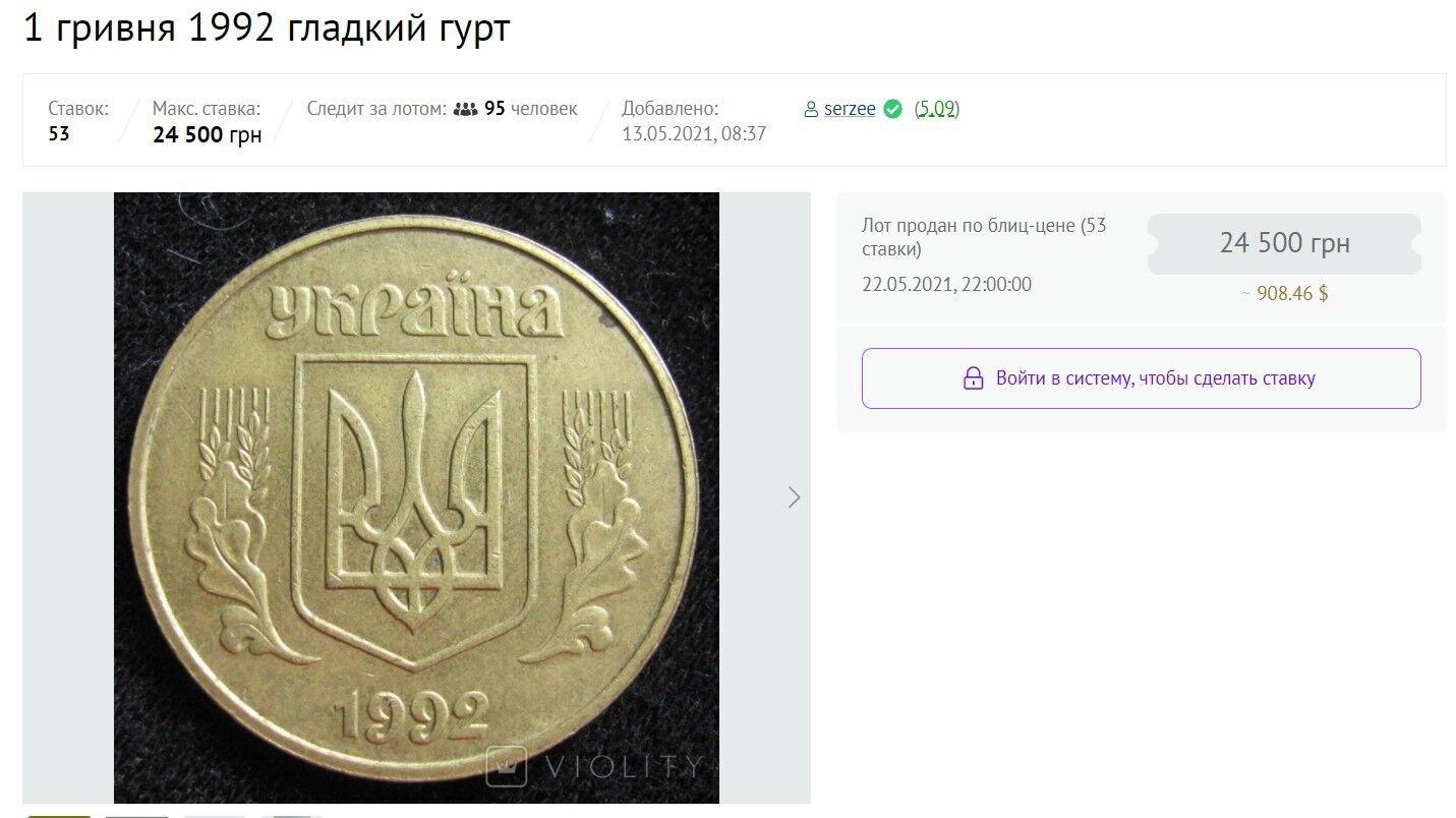 """В Украине монету в 1 гривню можно продать за десятки тысяч: как выглядит """"особая"""" копейка"""