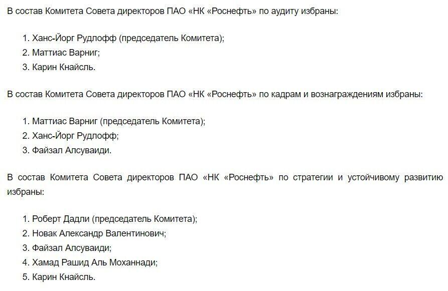 """Совет директоров ПАО """"НК """"Роснефть"""""""