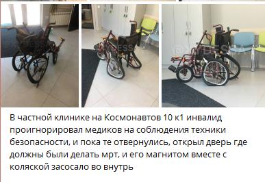 """В Одесі пацієнтку в інвалідному візку """"засмоктало"""" в апарат МРТ. Фото"""