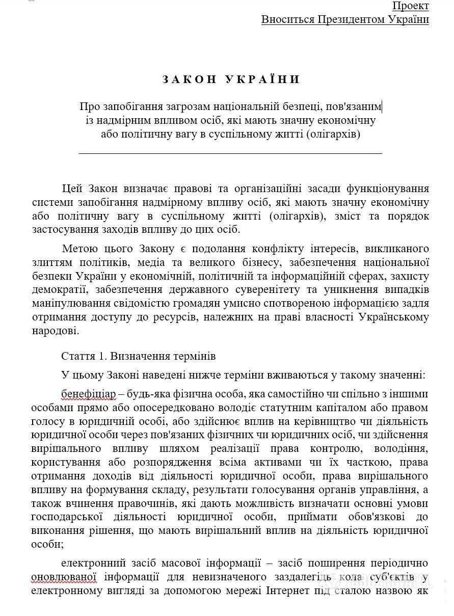 Текст законопроєкту