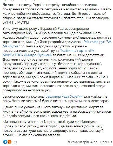 Правозащитница призвала ужесточить наказание за торговлю детьми в Украине