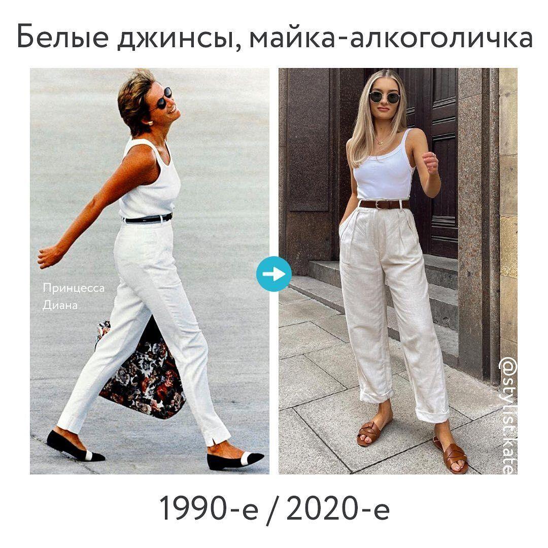 "Белые джинсы, ""майка-алкоголичка"""