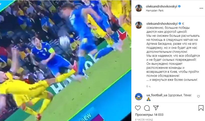 Бесєдін більше не зіграє на Євро-2020