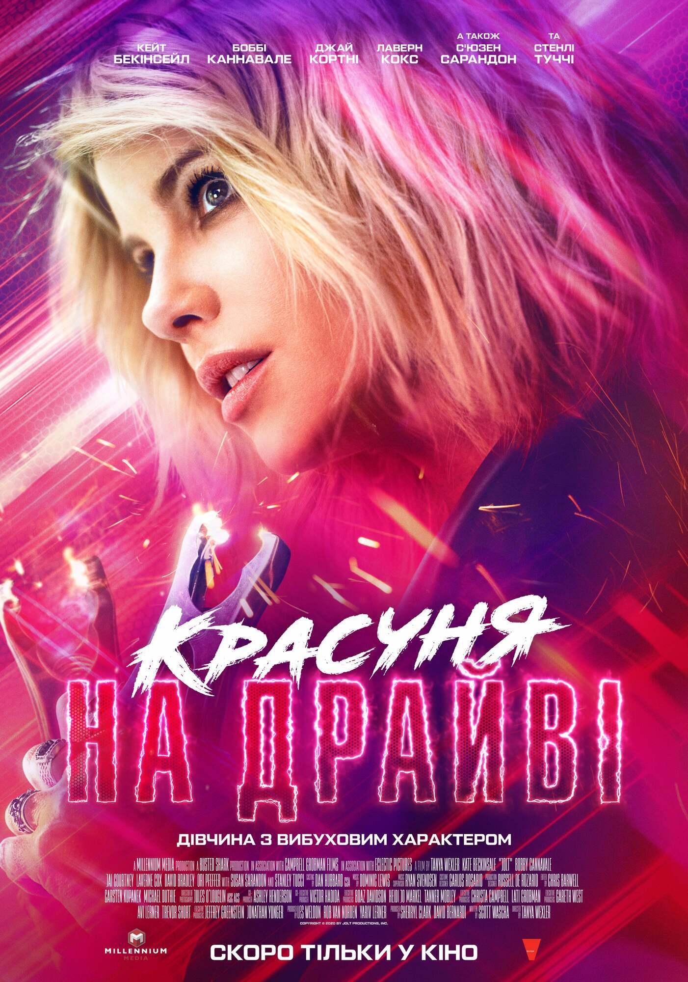 """""""Красавица на драйве"""" выйдет на украинские экраны 29 июля"""