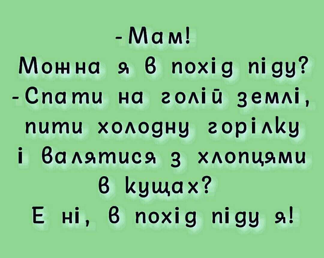 Анекдот о родителях и детях