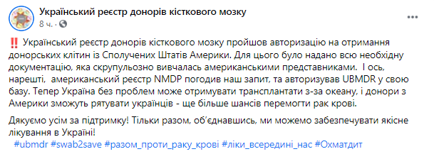 Пост Українського реєстру донорів кісткового мозку.