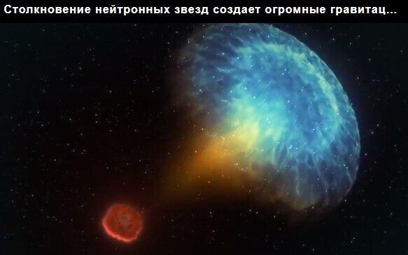 Астрономи показали наслідки злиття чорної діри і нейтронної зірки