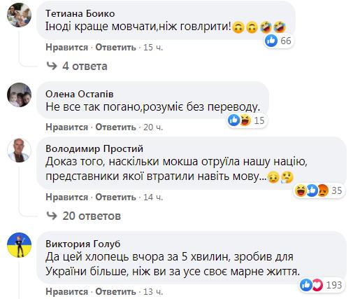 Некоторые все же поддержали украинку