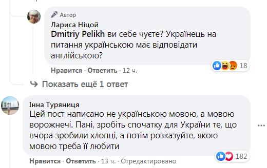 Ницой ответила на один из комментариев