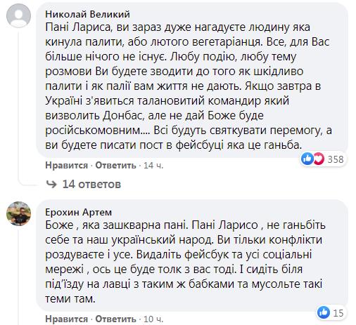 Украинцы поддержали футбольную сборную