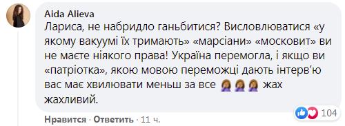 В сети возмутились позицией общественной активистки