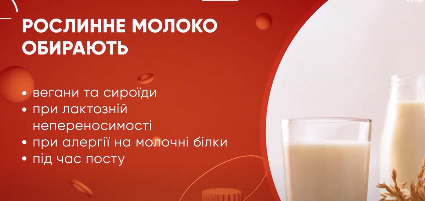 Кому можна пити рослинне молоко