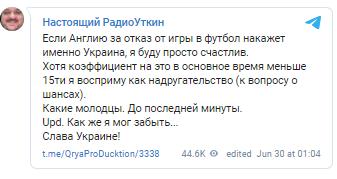 Василий Уткин поздравил Украину