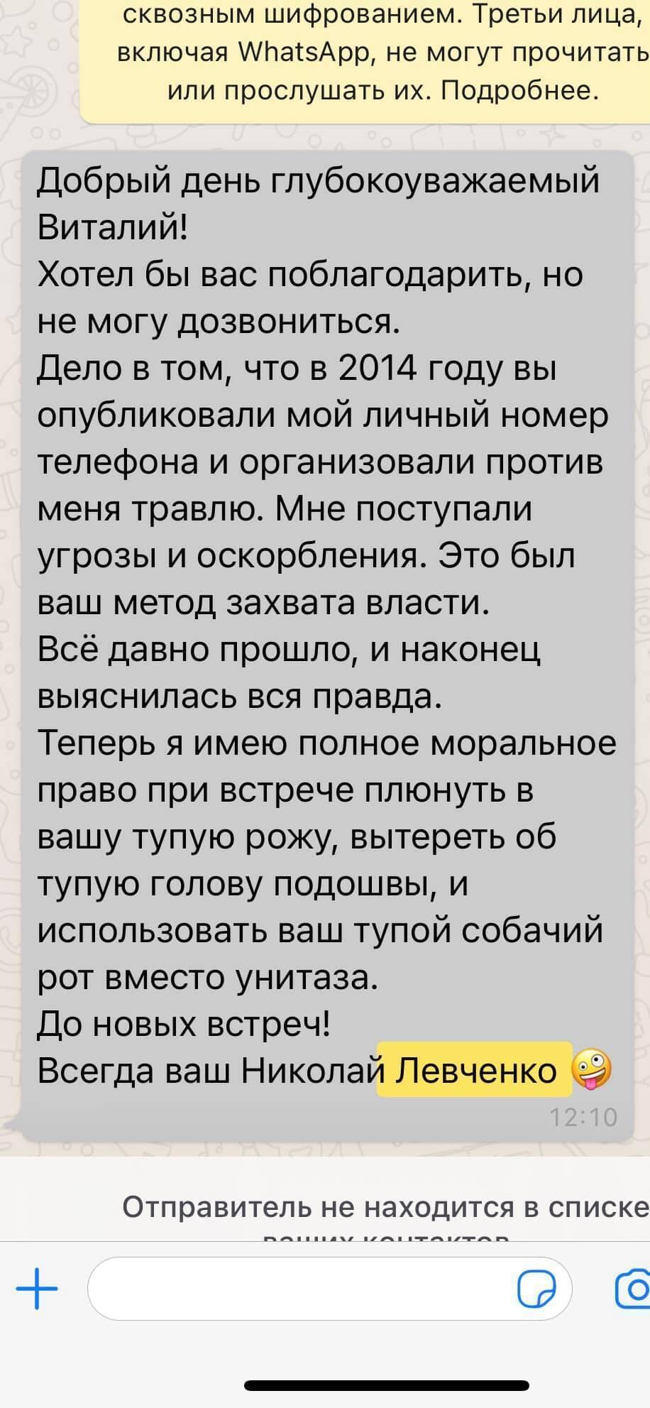 Повідомлення Миколи Левченка з погрозами на адресу Віталія Сича