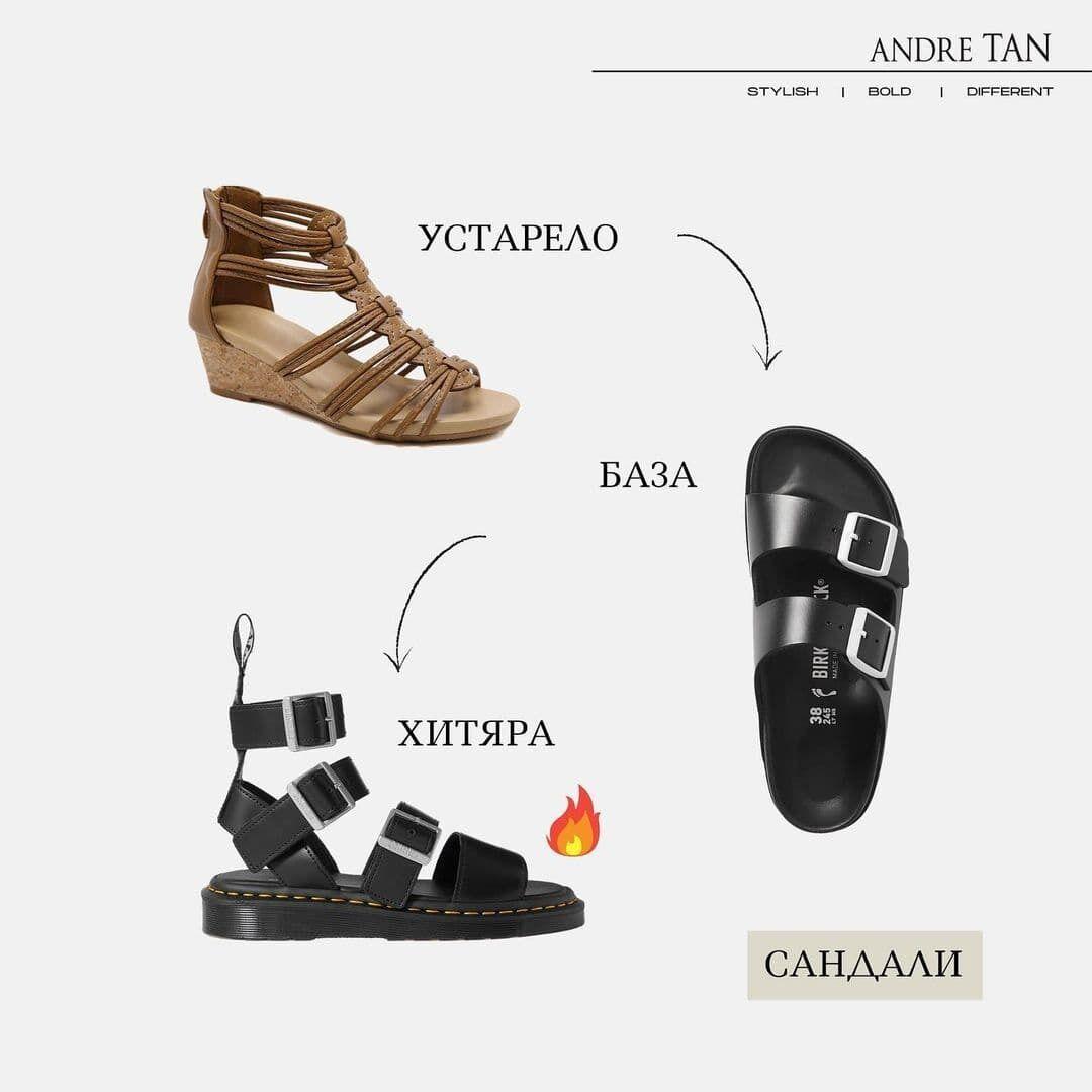 Актуальны сандалии на массивной подошве