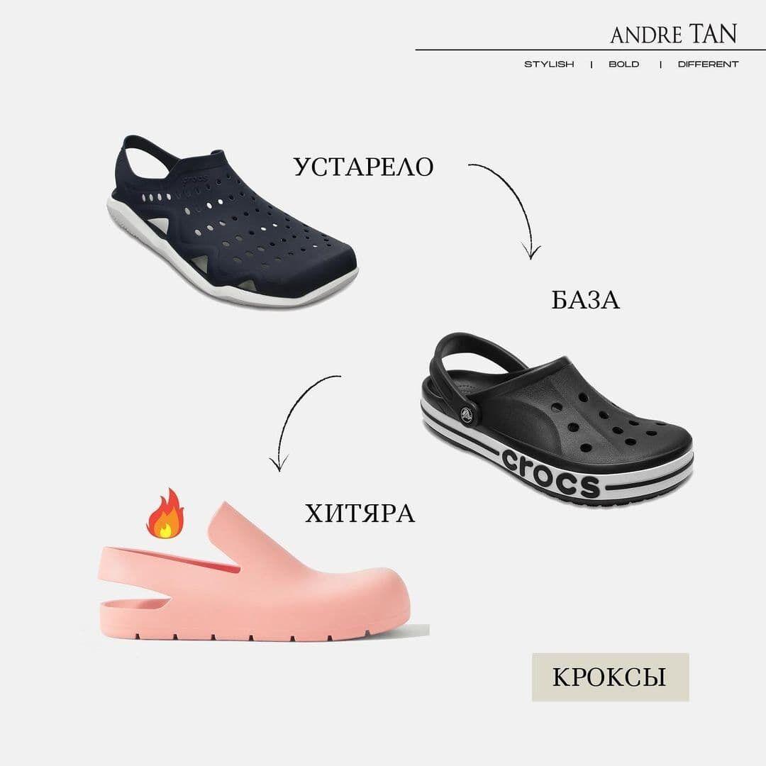 Яркие кроксы в моде
