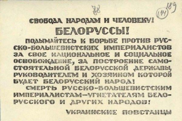 Антибольшевистское послание воинов УПА белорусам