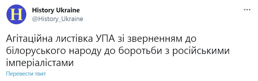 Обращение УПА к белорусам