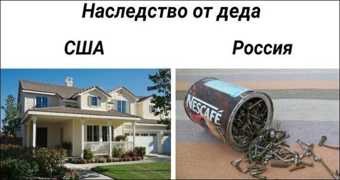 Мем о наследстве