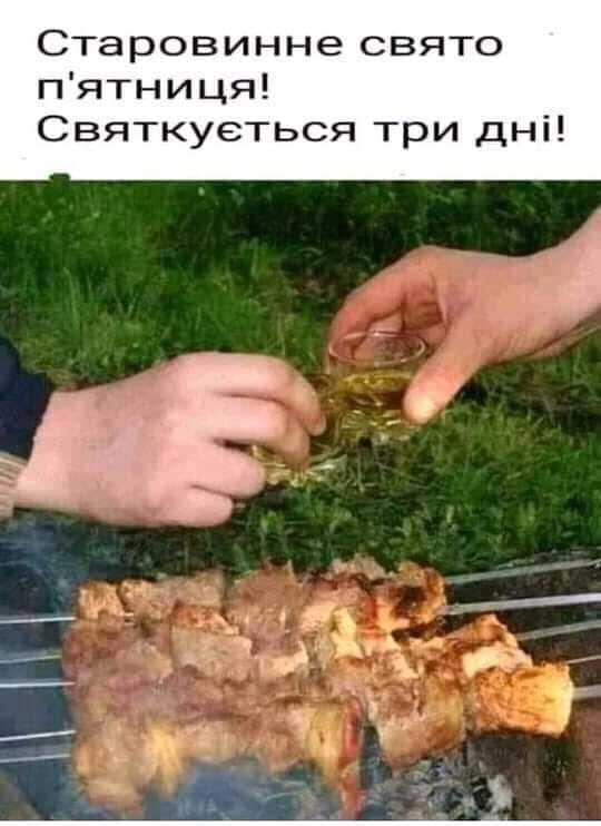 Мем о пятнице