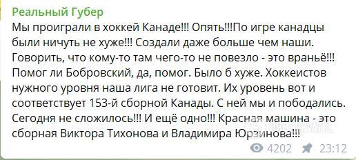 Губерниев раскритиковал российский хоккей.