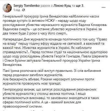 Венедіктова проведе зустріч з активом НСЖУ щодо розслідування смерті черкаського журналіста Комарова