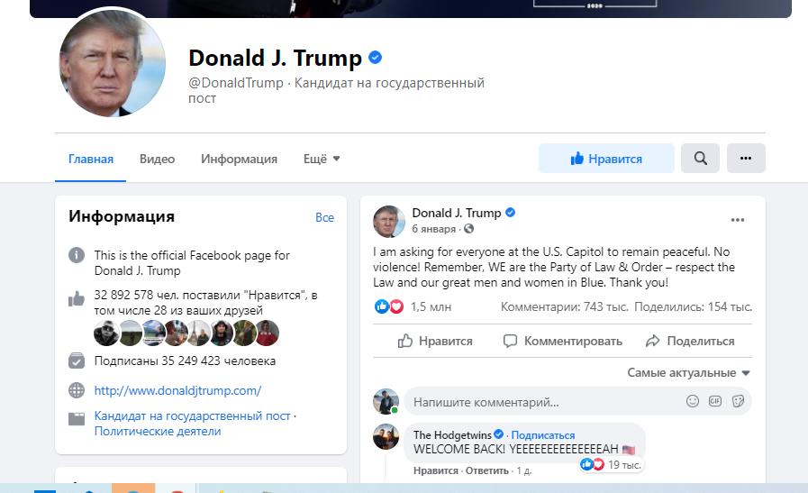 Facebook заблокував акаунт Трампа на два роки: він назвав це неповагою
