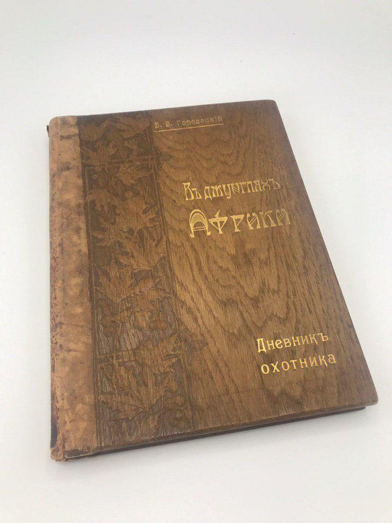 Удивительная книга об охоте написанная Городецким.