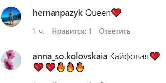 Коментарі в Instagram Каменських