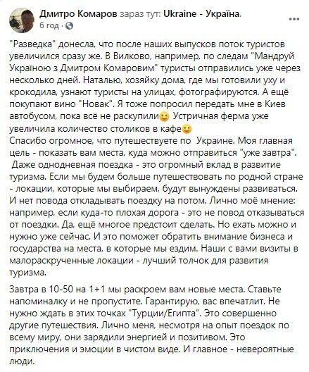 Комаров розповів про ефект від його шоу