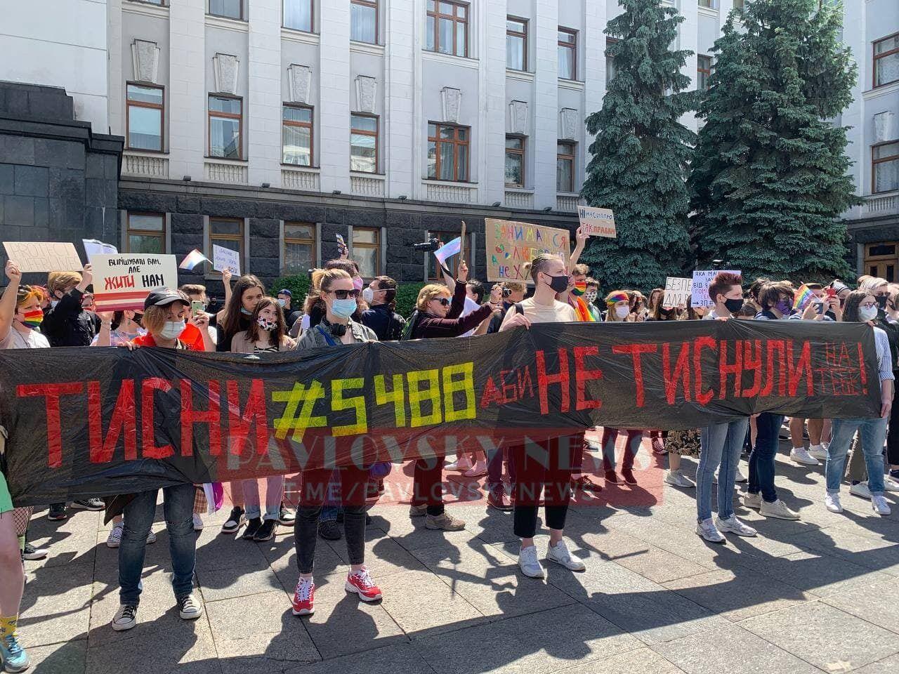 Мітинг ЛГБТ-активістів у Києві