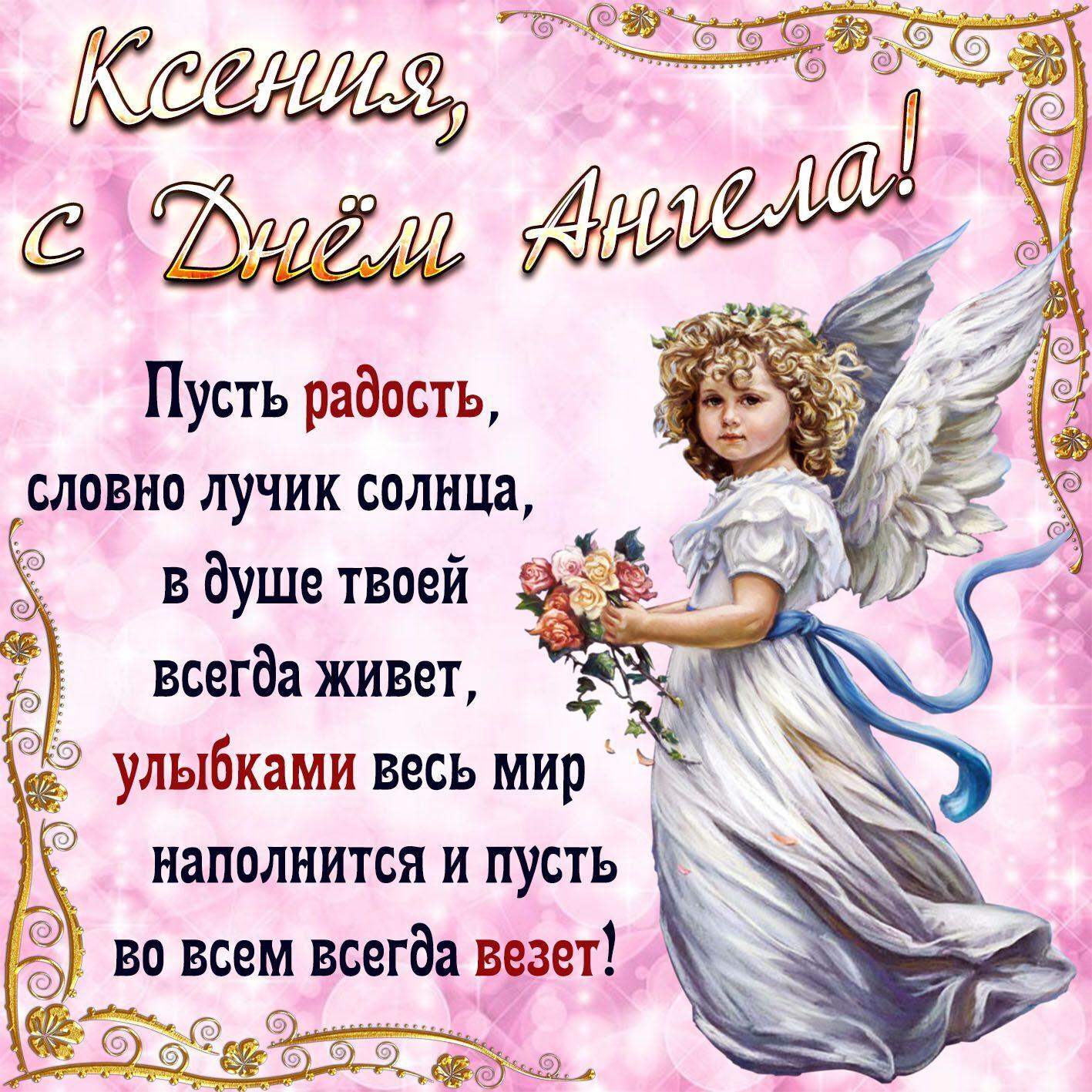 Привітання з днем ангела Ксенії