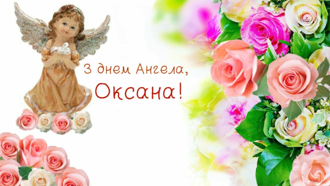 День ангела Оксани