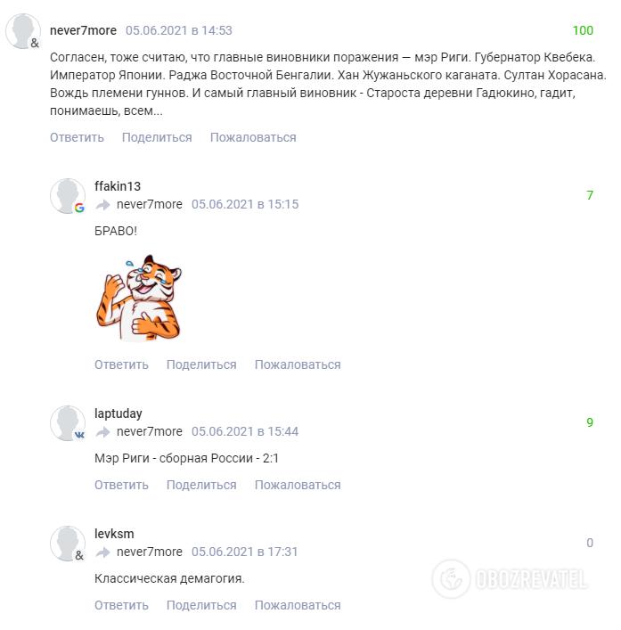 Фанаты высмеяли Назарова.