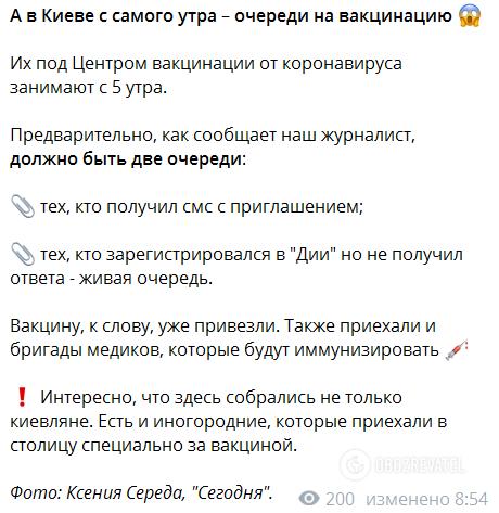 """Повідомлення Telegram-каналу """"Сьогодні"""""""