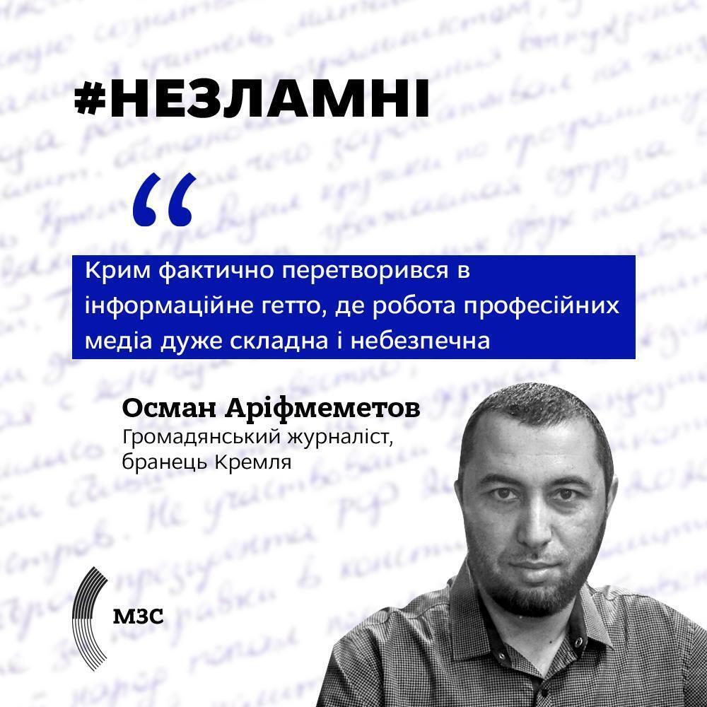 Османа Арифмеметова незаконно удерживают в российской тюрьме