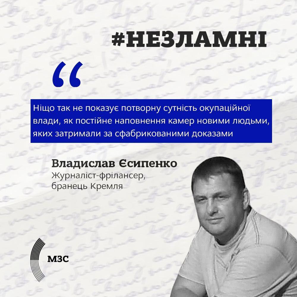 Владислав Есипенко находится под домашним арестом