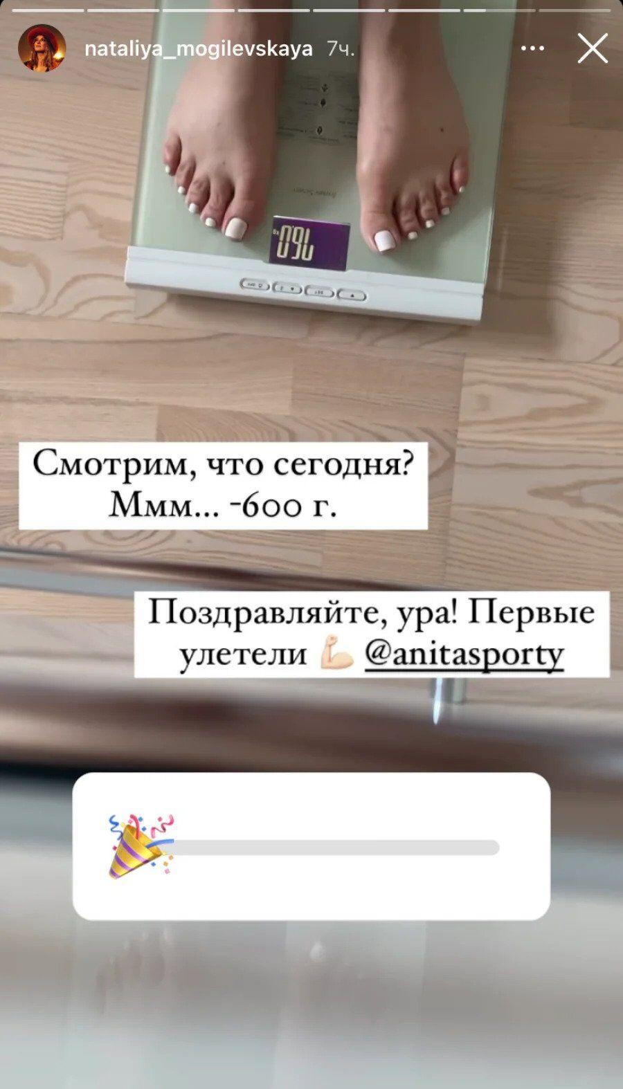 Наталя Могилевська показала перші результати схуднення