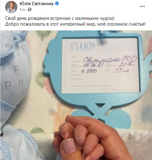 Нардеп стала мамой