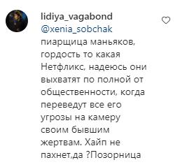 """""""Хейтери"""" відреагували на заяву Собчак."""