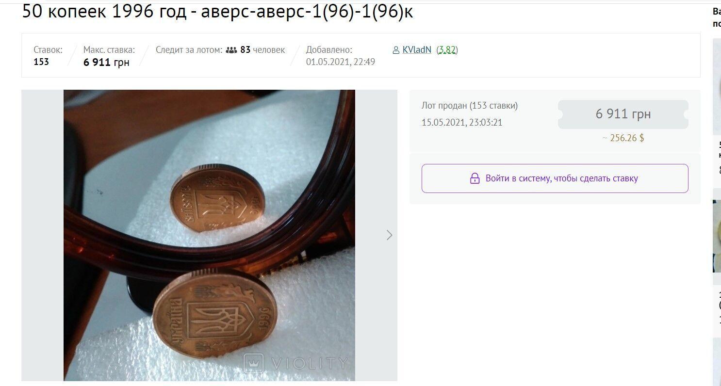 В Украине монету в 50 копеек продают за тысячи гривен: как выглядит и сколько стоит