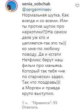 Коментар Ксенії Собчак.
