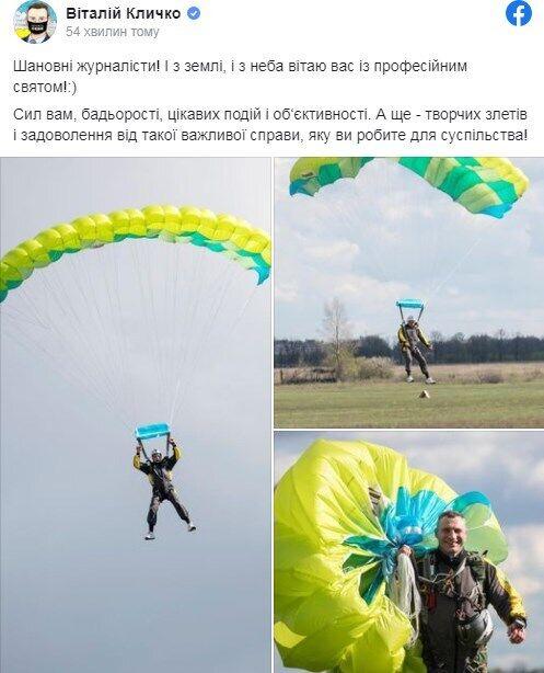 Кличко креативно привітав журналістів із професійним святом