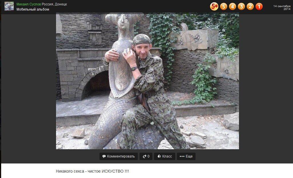 """Наемник """"ДНР"""""""