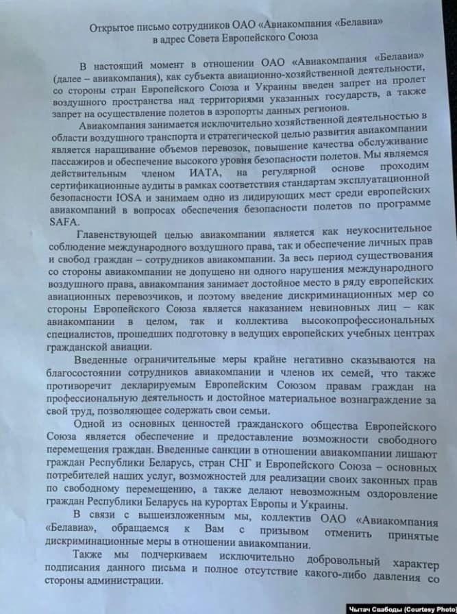 """Лист від """"Бєлавіа"""" з проханням скасування санкцій ЄС."""